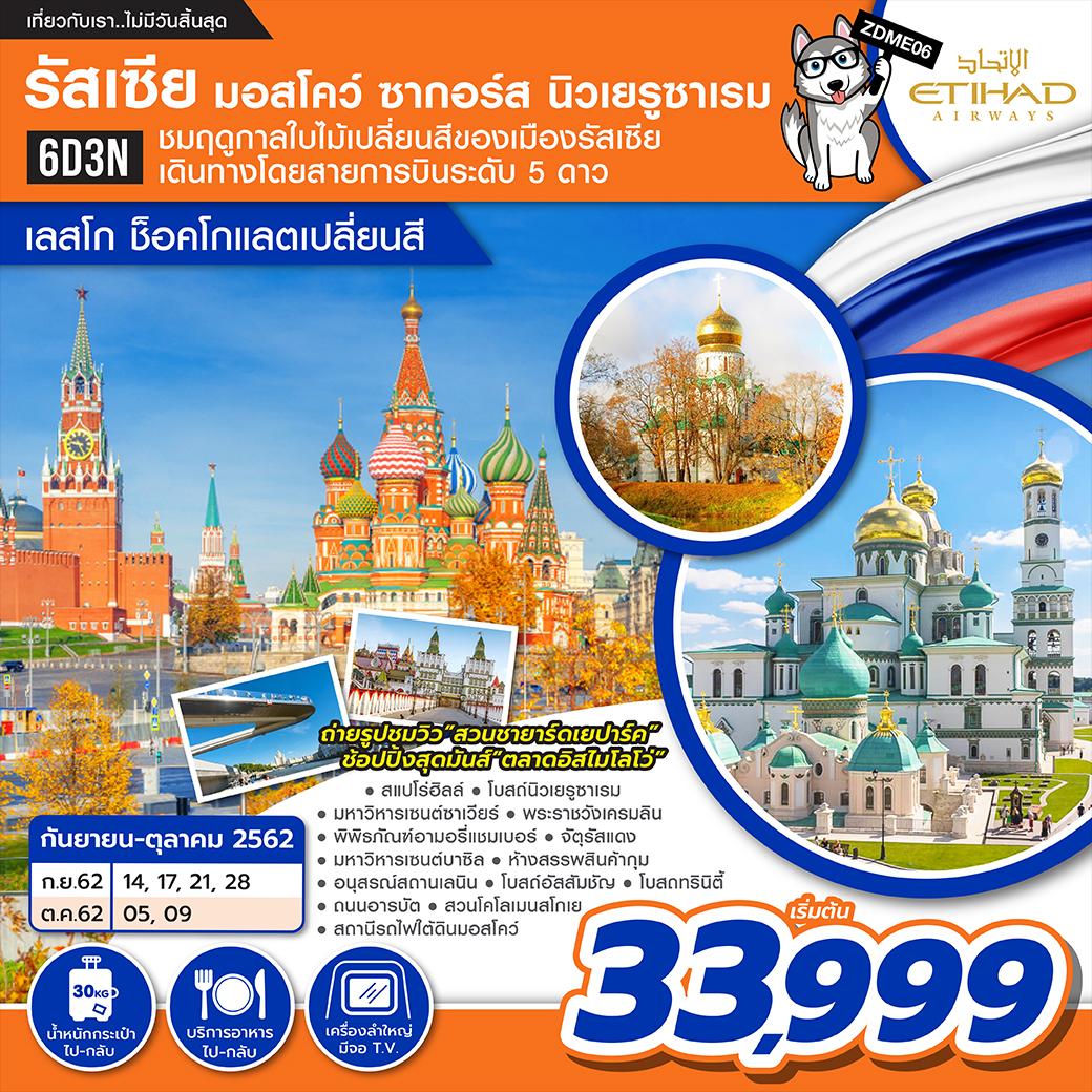 ทัวร์รัสเซีย-มอสโคว์-ซากอร์ส-เลสโก-ช็อกโกเเลตเปลี่ยนสี-6D3N-(SEP-OCT19)(EY)(ZDME06)